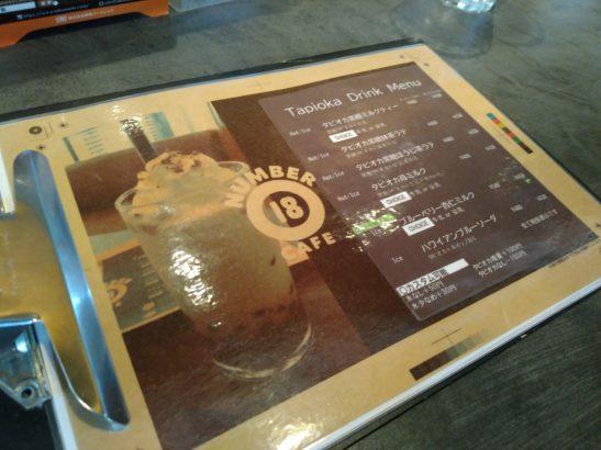 CAFE18番 ドリンクメニュー
