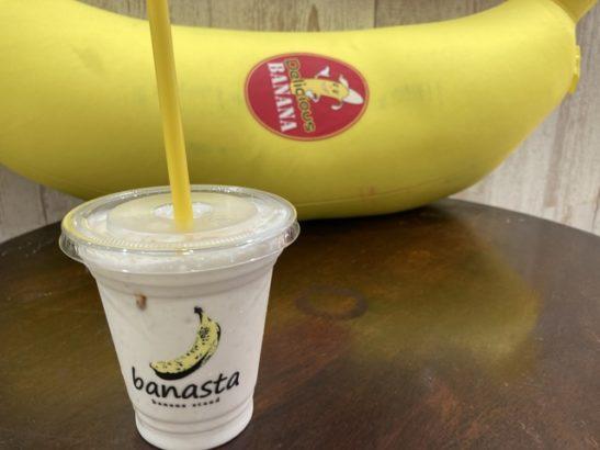フォトスポットで撮影したバナナジュース バナナスタンド 高崎 イーサイト