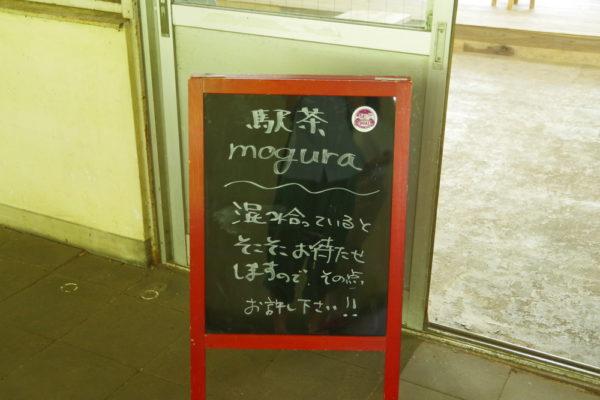 駅茶mogura 看板