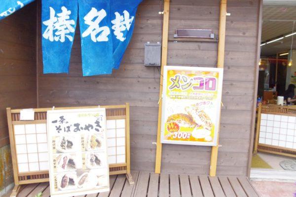 メンコロ 高崎 榛名湖 大蔵坊こばやし