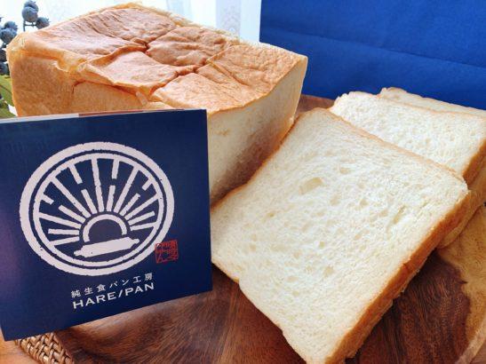 純生食パン工房 ハレパン