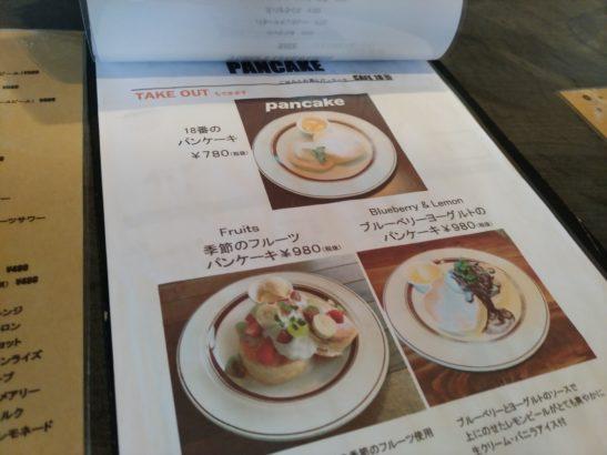 CAFE18番 パンケーキメニュー