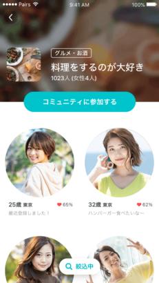 ペアーズ 口コミ 評判 攻略 マッチングアプリ