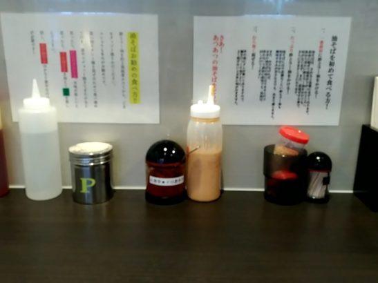 東京麺珍亭 味変アイテム