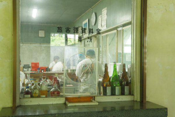 駅茶mogura 駅務室