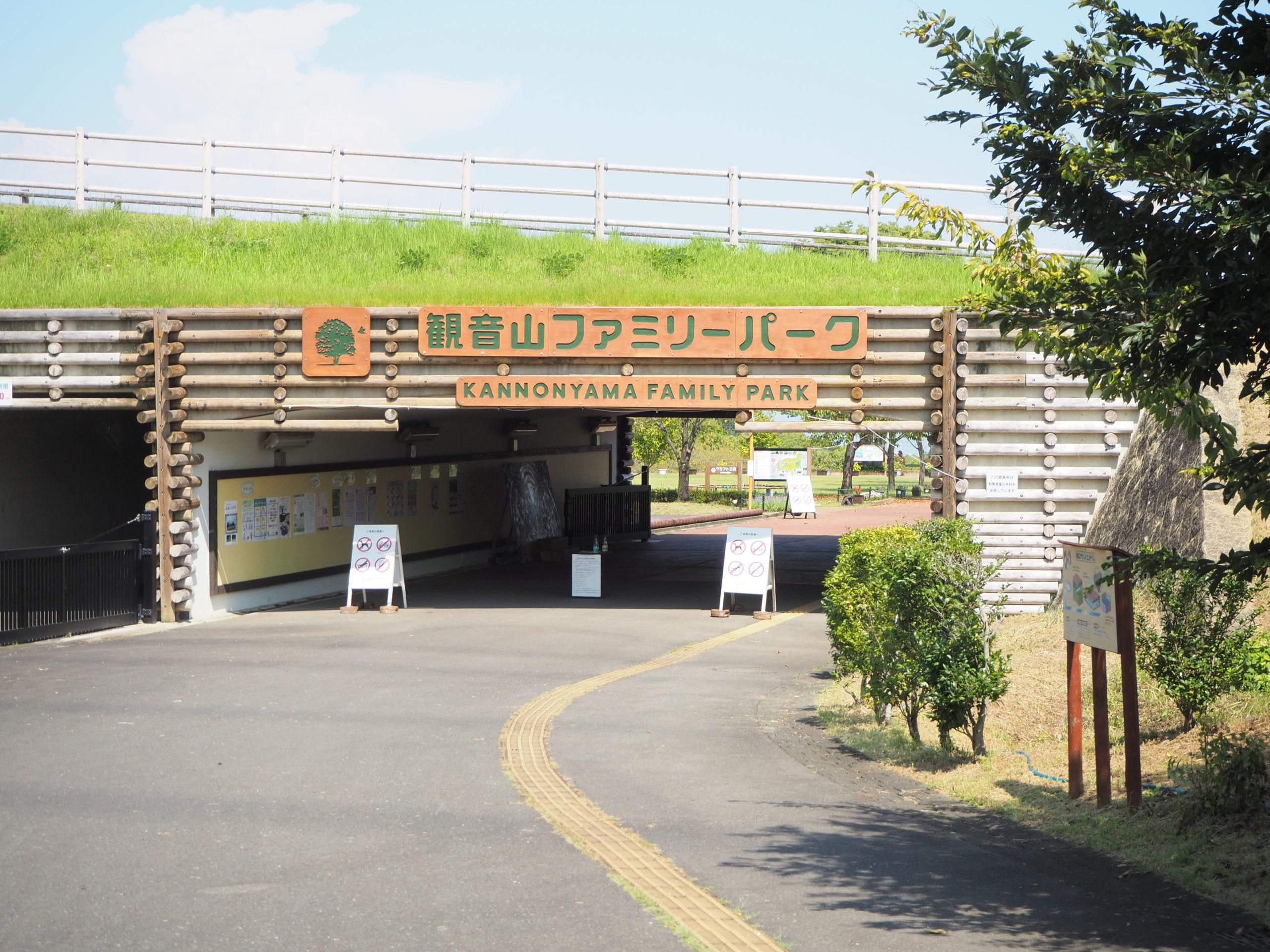 入口 観音山ファミリーパーク