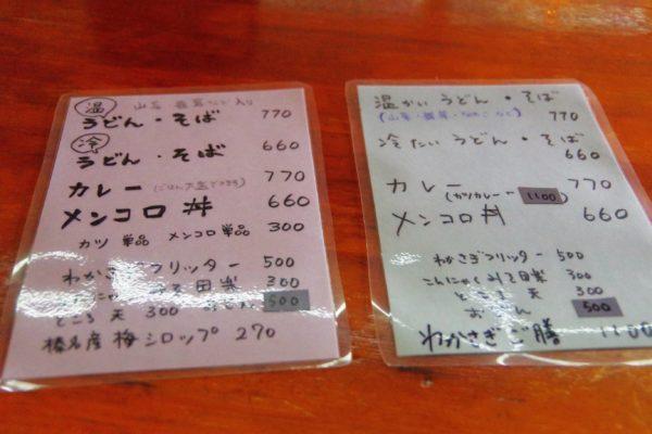 メンコロ丼 高崎 榛名湖 大蔵坊こばやし