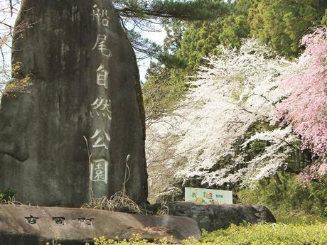 船尾自然公園 吉岡町