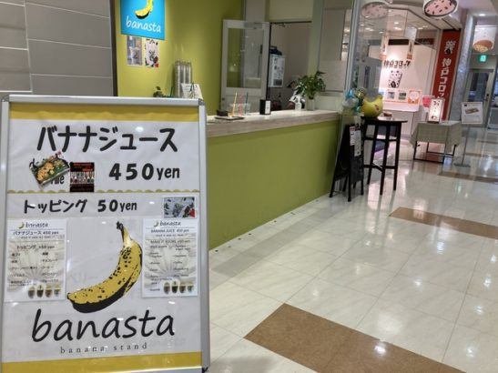 店頭2 バナナスタンド 高崎 イーサイト