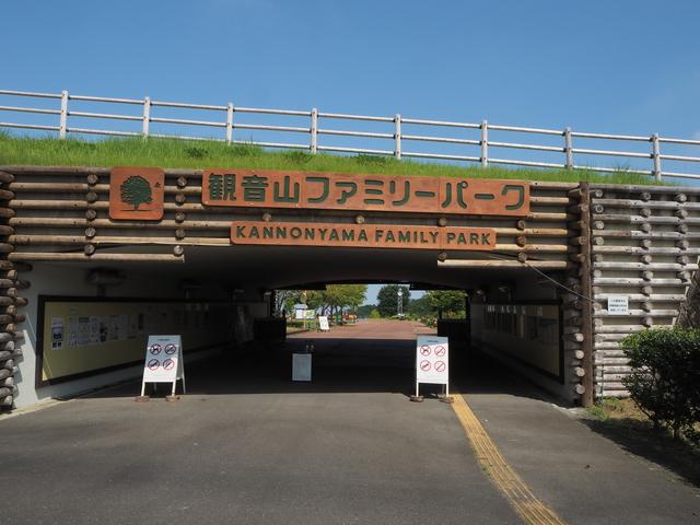 高崎 観音山ファミリーパーク