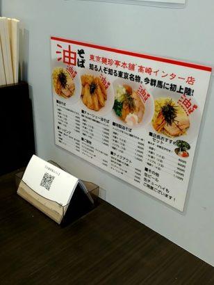 東京麺珍亭 メニュー