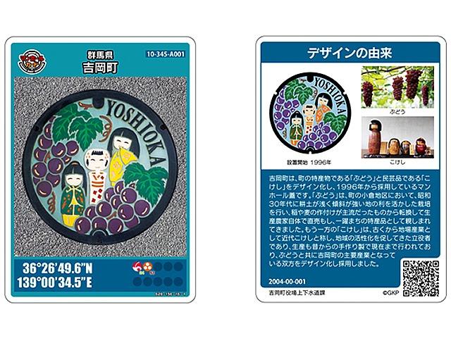 カード両面図 吉岡町 マンホールカード