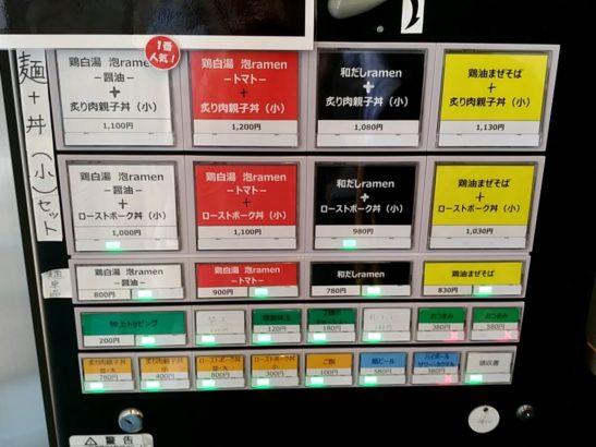高崎 泡ラーメン たまき 券売機