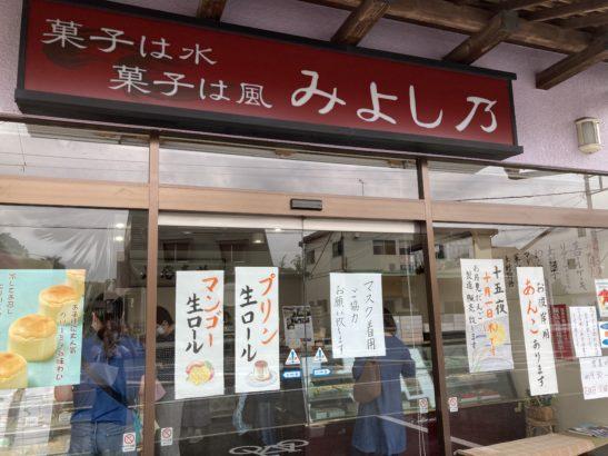 店舗入り口 みよし乃製菓舗 ロールケーキ