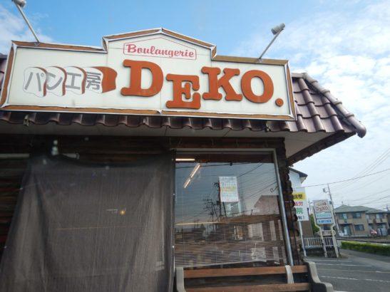 パン工房 DEKO 高崎市東貝沢町