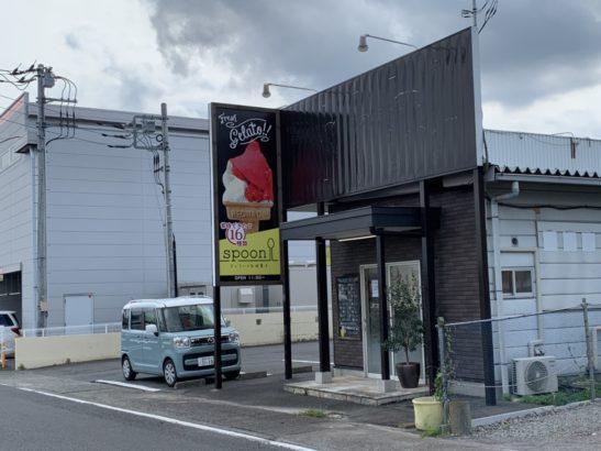 店舗外観 ジェラート 焼菓子 スプーン