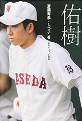 斎藤佑樹 ハンカチ王子 野球 引退