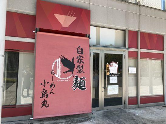 店舗 小烏丸 高崎