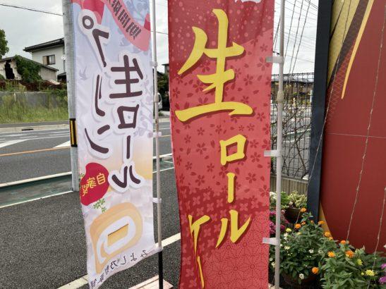 生ロールケーキのぼり みよし乃製菓舗 ロールケーキ