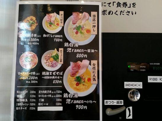 高崎 泡ラーメン たまき メニュー