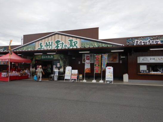 建物外観 上州こんカツキッチン 上州村の駅