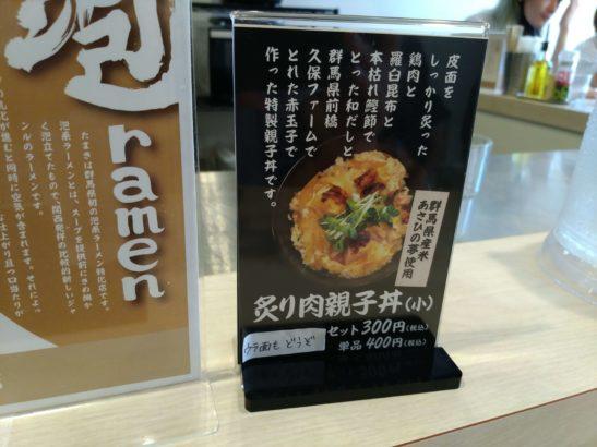 高崎 泡ラーメン たまき 炙り豚親子丼