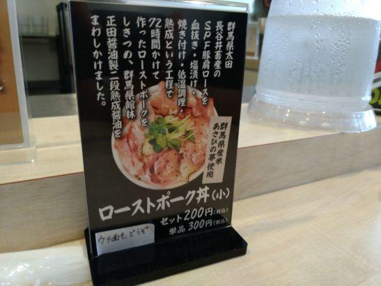 高崎 泡ラーメン たまき ローストポーク丼