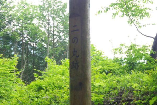 二の丸跡標識 岩櫃城