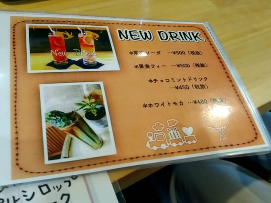 POKKAPOKACAFE ぽっかぽかカフェ 高崎 ドリンク