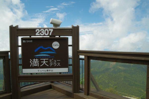 展望台デッキ 横手山 2307満天ビューテラス