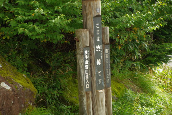 渋峠 渋峠ホテル 渋峠案内標識