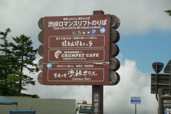 渋峠 渋峠ホテル 渋峠ロマンスリフト案内標識