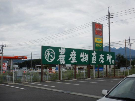 農産物直売所の看板が見える駐車場 上州こんカツキッチン 上州村の駅