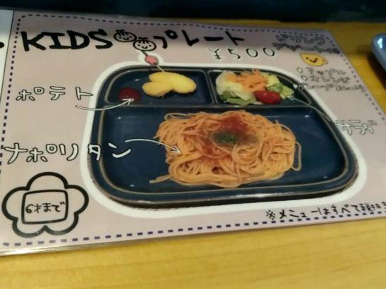 POKKAPOKACAFE ぽっかぽかカフェ 高崎 キッズプレート