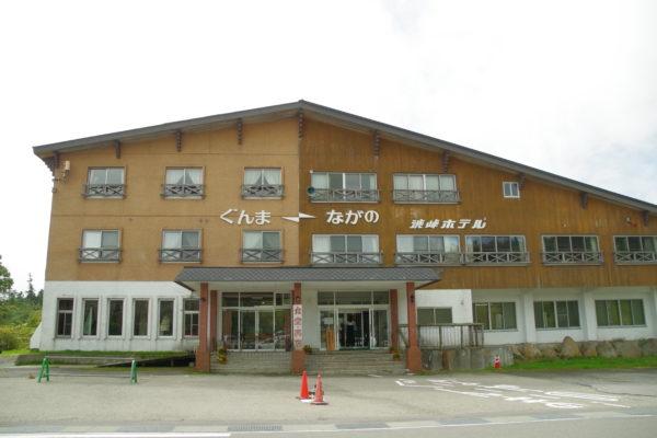 渋峠 渋峠ホテル ホテル外観