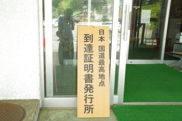 渋峠 渋峠ホテル 到達証明書発行所
