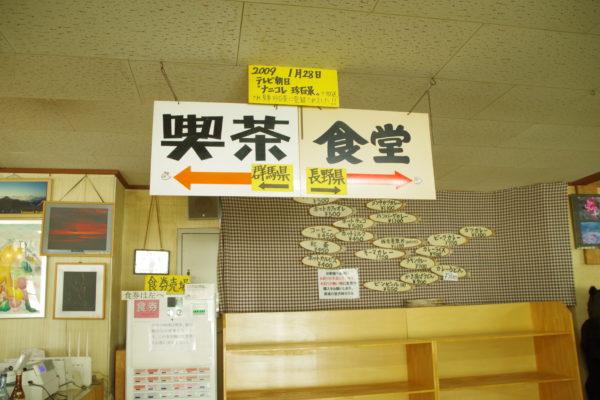 渋峠 渋峠ホテル 喫茶食堂案内板