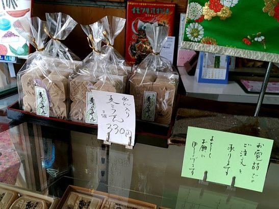 麦こうせん値段 桐生最中 大坂屋