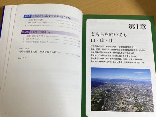高崎学Ⅱ 目次 高崎学検定 高崎市