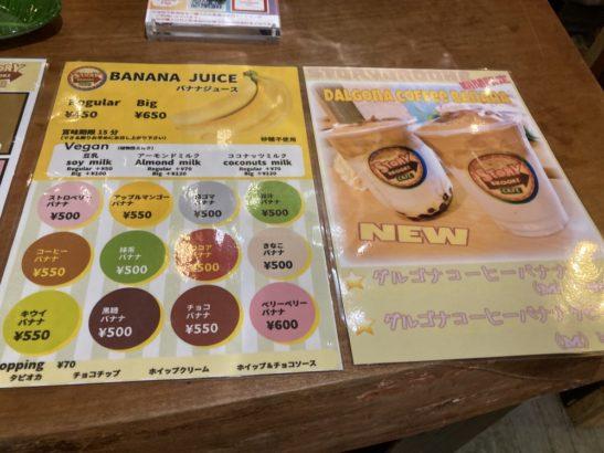 ストーリーブルックカフェ 高崎 バナナジュース タピオカ