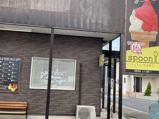 店舗外観と看板 ジェラート 焼菓子 スプーン