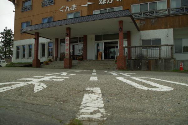 渋峠 渋峠ホテル ホテル入り口