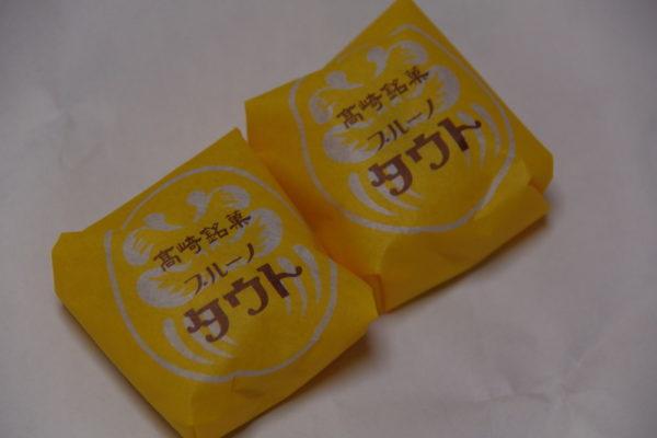 高崎銘菓 ブルーノタウト
