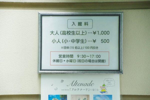 日本シャンソン館 芦野宏 芸術の道アルテナード 渋川市