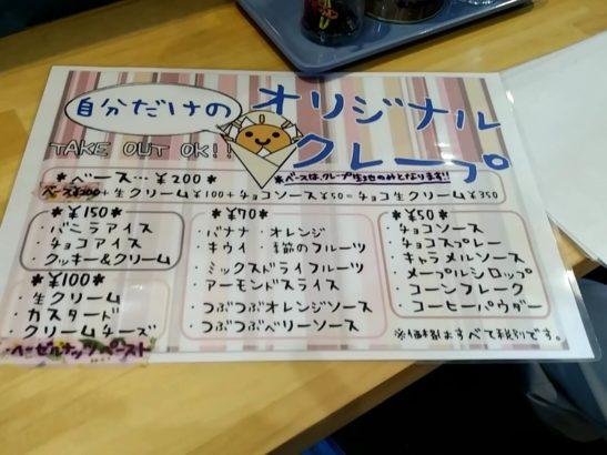 POKKAPOKACAFE ぽっかぽかカフェ 高崎 オリジナルクレープ