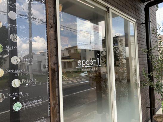 店舗入口 ジェラート 焼菓子 スプーン