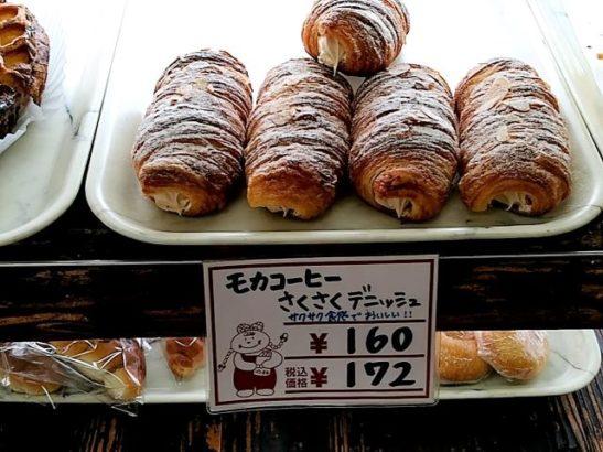 モカコーヒーさくさくデニッシュ 夢添加パンまる 高崎 パン屋