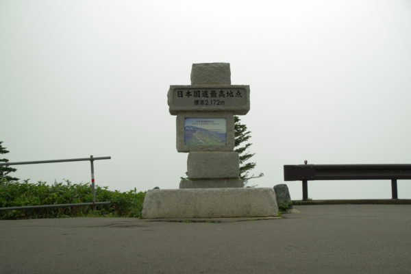 渋峠 渋峠ホテル 石碑