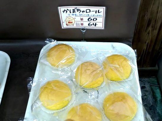 店内に並ぶかぼちゃロール 夢添加パンまる 高崎 パン屋