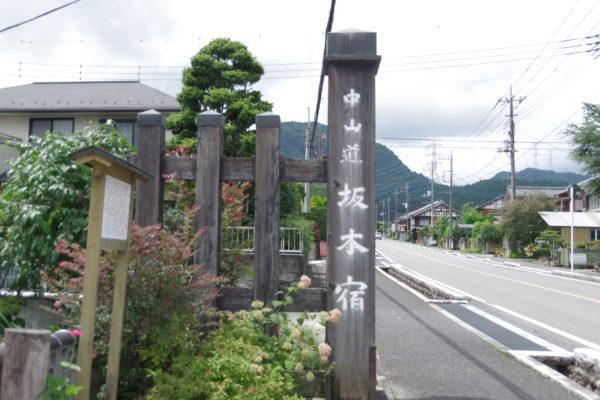 坂本宿 上毛かるた 中山道 中仙道